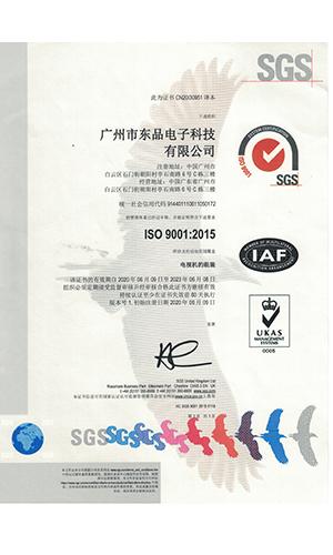 SGS-ISO-CN